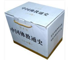 中国佛教通史精装全15卷赖永海精美包装全方位概述中国佛教的所有发展历程