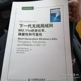 下一代无线局域网:802.11n的吞吐率、强健性和可靠性