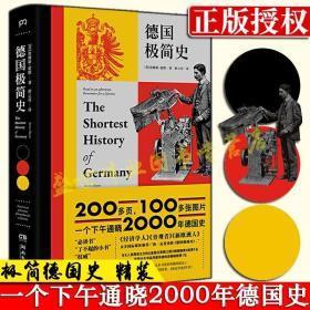 德国极简史(精) 备受瞩目的年度历史类图书 经济学人 卫报 泰晤士报 明镜周刊 旁观者 等众多媒体