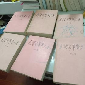 毛泽东军事文集(六卷)