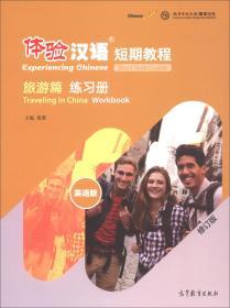 体验汉语短期教程:旅游篇.练习册(修订版)