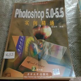 Photoshop 5.0-5.5实例精通
