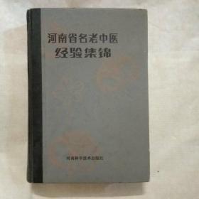 河南省名老中医经验集锦