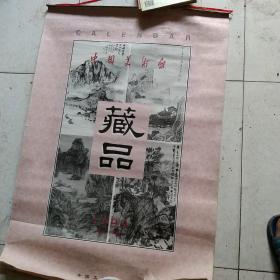 1999年挂历中国美术馆 朱启詹  张大千  刘海栗 王学涛 黄斌虹  徐悲鸿作品
