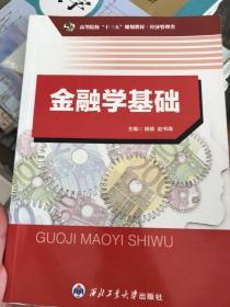 """二手 """"十二五""""规划教材经济管理类:金融学基础 姚倩赵书海 西"""