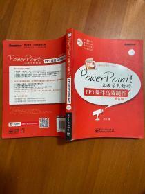 PowerPoint!让教学更精彩:PPT课件高效制作