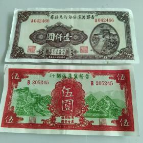 晋察冀边区银行纸币2张合售如图
