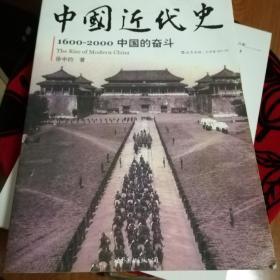 中国近代史:1600——2000中国的奋斗