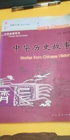 快捷汉语:中华历史故事(中英对照)
