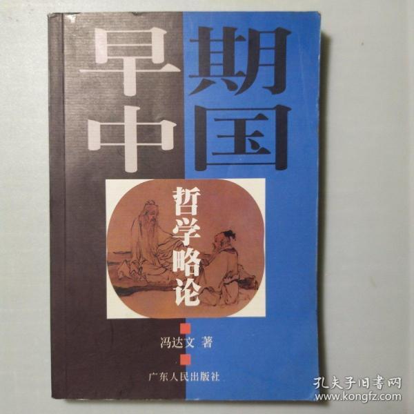 早期中国哲学略论