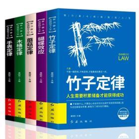 全新正版   努力奋斗,成就励志人生(全5册)