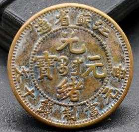 大清铜板铜钱江苏省造 每元当制钱十文 光绪元宝铜钱直径27毫米