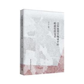 音乐地理学视域中的岭南传统音乐