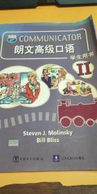 朗文高级口语:学生用书2