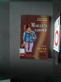 马利的鬼魂 短篇小说 英汉对照