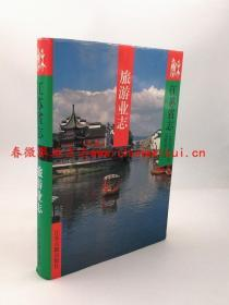 江苏省志 49 旅游业志 江苏古籍出版社 1996版 正版