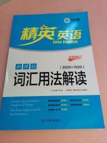 精英英语  新课标词汇用法解读(3500+1500)