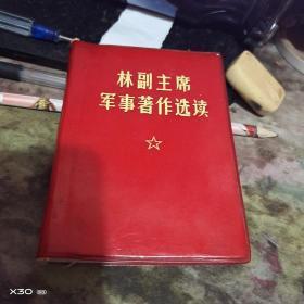 林副主席军事著作选读,成都军区出品 【   红塑料 皮 、  沂蒙红色文献个人收藏展品 】