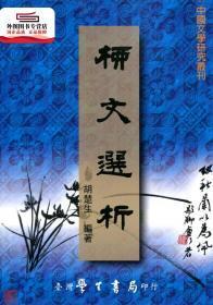 预售【外图台版】柳文选析 / 胡楚生 台湾学生书局有限公司