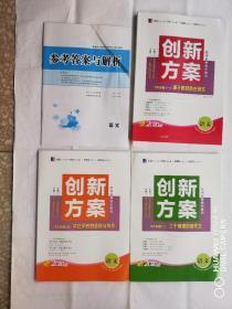 2020版创新方案新课标高考总复习语文
