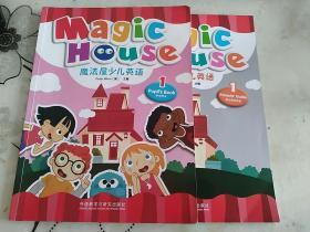 魔法屋少儿英语 学生用书1十家长拍导手册1