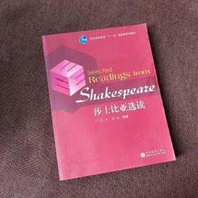 莎士比亚选读