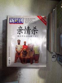 新周刊 2017 12