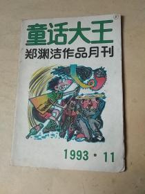 童话大王1993.11