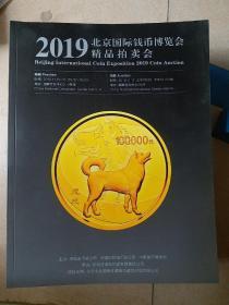 北京国际钱币博览会精品拍卖会《2011——2019共9册》其中2011年底部有潮但不影响翻阅