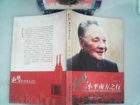起点:邓小平南方之行
