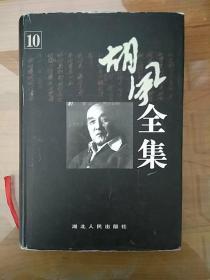 胡风全集(第十卷)