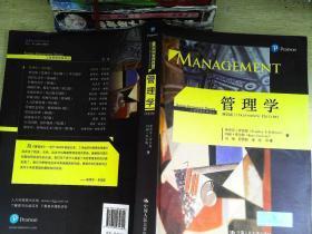 管理学(第13版)   书有笔迹