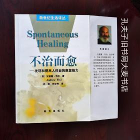 新世纪生活译丛《不治而愈.发现和提高人体自我康复能力》新华出版社/一版两印