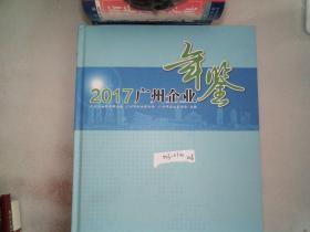 廣州企業年鑒 2017(內附1光盤)