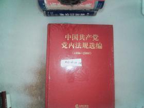中國共產黨黨內法規選編(1996-2000)