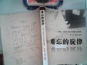 難忘的旋律:中國三四十年代流行歌曲集