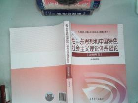 毛澤東思想和中國特色社會主義理論體系概論(2018版).