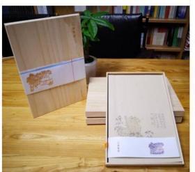 石涛笺谱(木盒精装) (清)石涛 绘 商务印书馆