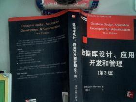 国外计算机科学经典教材 :数据库设计、应用开发和管理(第3版)