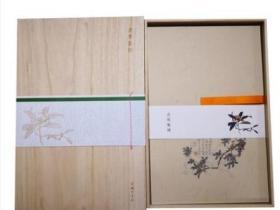沈周笺谱(木盒精装) 明)沈周 绘 商务印书馆