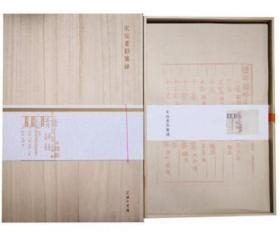 宋版书影笺谱(木盒精装) 孔庆茂 编 商务印书馆