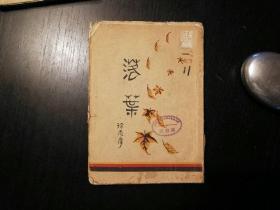 1929年大毛边,落叶,徐志摩著,北新书局