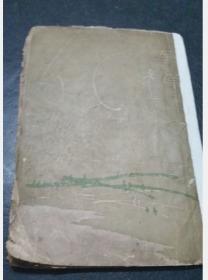 野草(后附鲁迅精美版权票)    1934年6月9版
