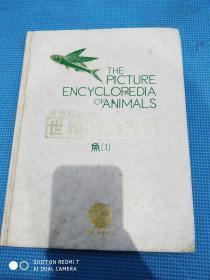原色细密生态图鉴:世界动物百科(鱼    大量图片上书角处有些水痕霉斑余好)