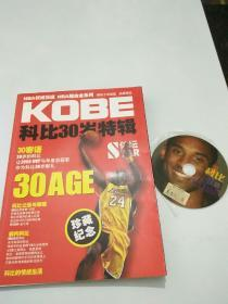科比30岁特辑(珍藏纪念)带光盘