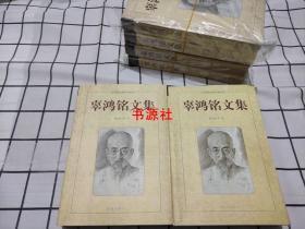 辜鸿铭文集(上下册)【印刷厂库存书】包中通快递