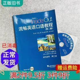 流畅英语口语教程第二册学生用书 第二版第版 琼斯 上海外语教育出版社