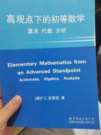 高观点下的初等数学:算术,代数,分析