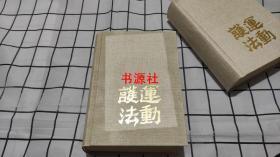 护法运动【库存书,包中通快递】