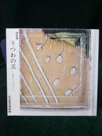 梦幻般的美—日本和食器展(书名以图片为准)
